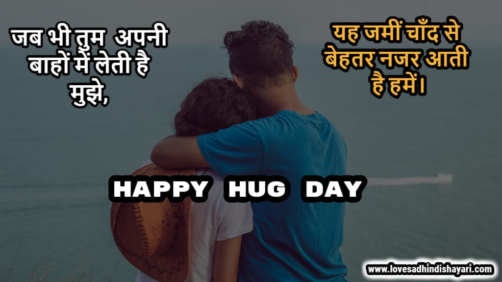 happy hug day shayari in hindi, hug day shayari, hug day quotes in hindi, hindi hug day shayari,