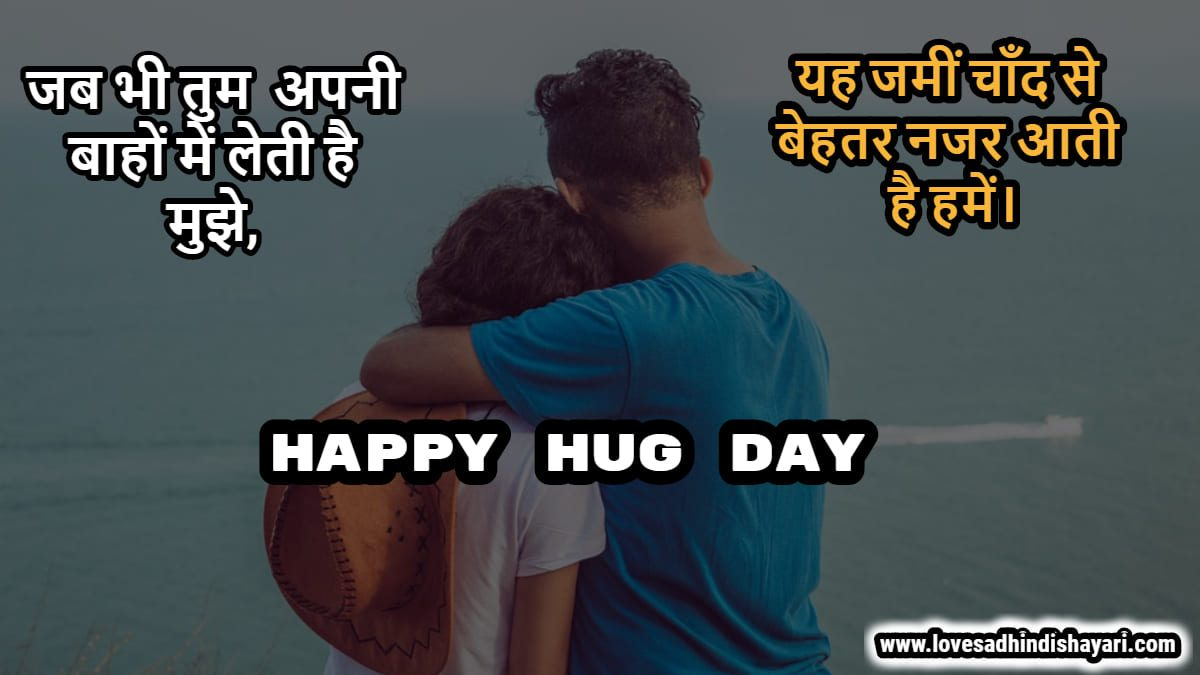 happy hug day shayari in hindi