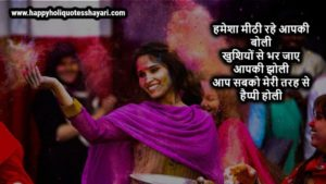 Happy Holi Quotes in Hindi, Shayari, Wishes, Messages and Happy Holi Images 2020 1
