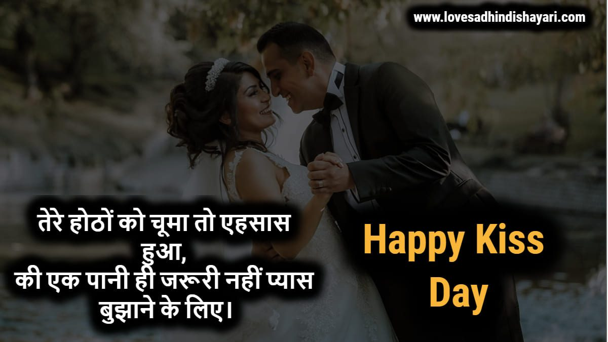 kiss day shayari in hindi
