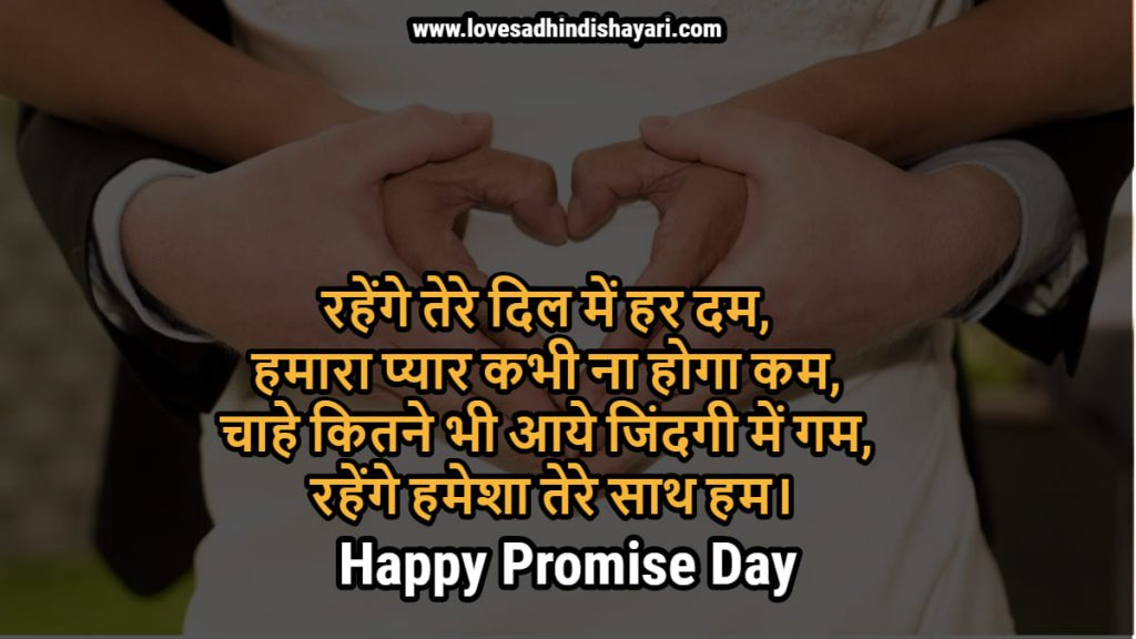 promise day shayari in hindi, hindi promise day shayari, promise day quotes in hinid, hindi promise day quotes,
