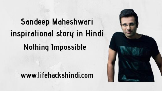 Sandeep Maheshwari inspirational story in Hindi