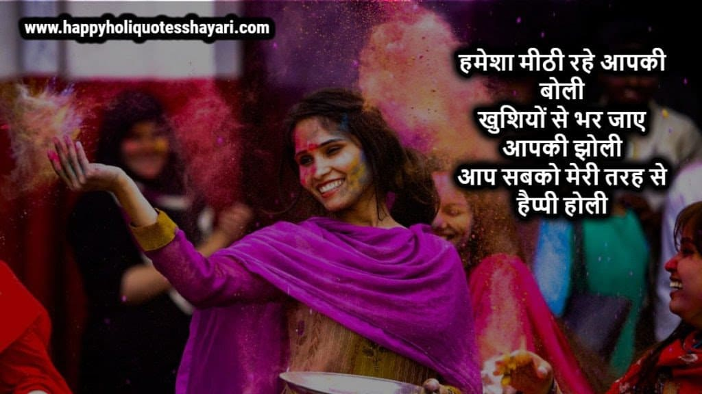 happy holi quotes in hindi