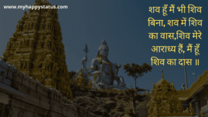 Maha Shivratri Wishes and Bholenath Status